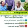 מבצע שימור לקוחות - מהישרדות להצלחה ב 4 מפגשים